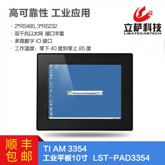 TI AM3354工业平板10寸