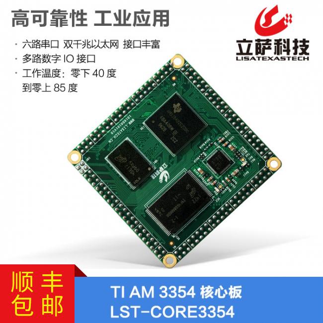 TI AM3354核心板