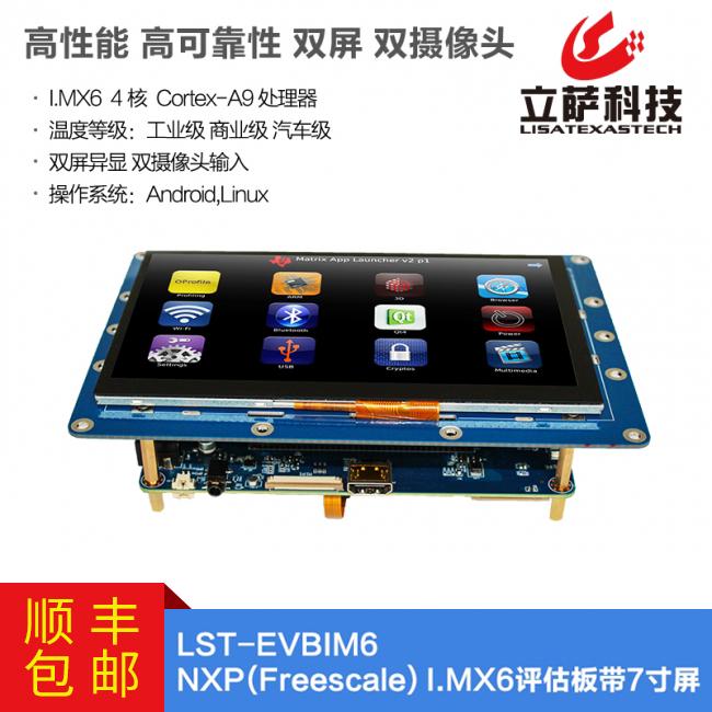 NXP I.MX6Q 评估板带7寸屏