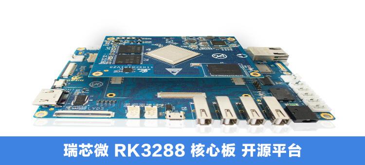 瑞芯微RK3288核心板